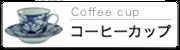 コーヒーカップカテゴリー