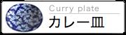 カレー皿カテゴリー