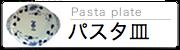 パスタ皿カテゴリー