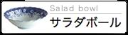 サラダボールカテゴリー