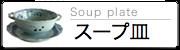スープ皿カテゴリー