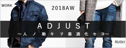 BMC2018秋冬コレクション
