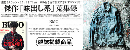BMCウェスタンデニムシャツ雑誌掲載
