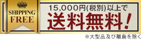 15,000円(税別)以上で送料無料! ※大型品及び離島を除く
