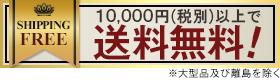 10,000��(����)�ʾ������̵��! ���緿�ʵڤ�Υ����