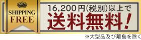 10,000円(税別)以上で送料無料! ※大型品及び離島を除く