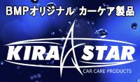 KIRASTAR FAST CRYSTAL キラスター ファーストクリスタル