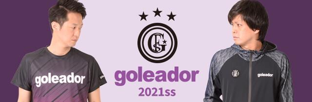 ゴレアドール2021春夏モデル