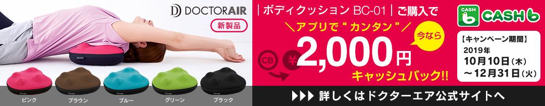 ボディクッション2,000円キャッシュバックキャンペーン