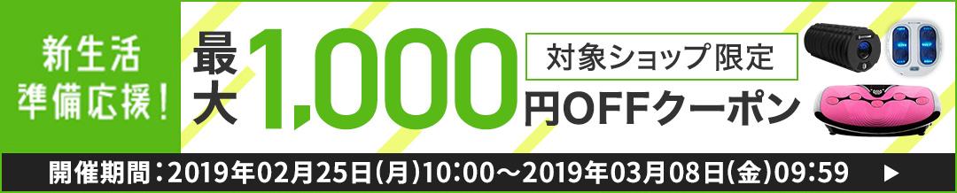 2/25(月)10:00〜3/8(金)9:59 春の新生活準備応援!対象ショップ限定最大1,000円OFFクーポン