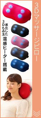 3DマッサージピローS
