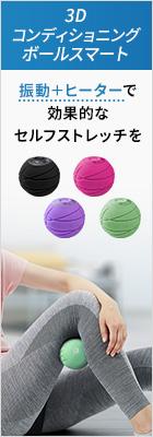 3Dコンディショニングボールスマート