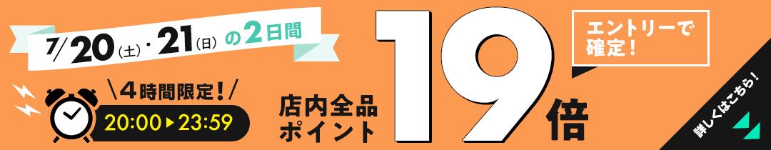 7/15 20:00〜4H限定●エントリーP19倍確定