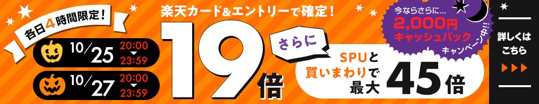 10/25.27 20時〜4H限定!店内全品ポイント19倍