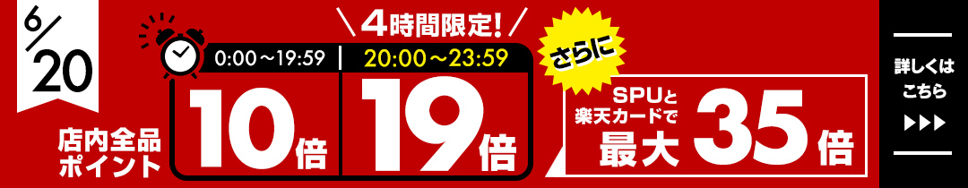 6/20 楽天ポイントアップ特集
