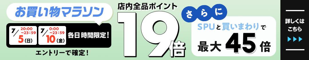 7/5 20時〜24H限定!P19倍 7/10 0時〜24H限定!P19倍