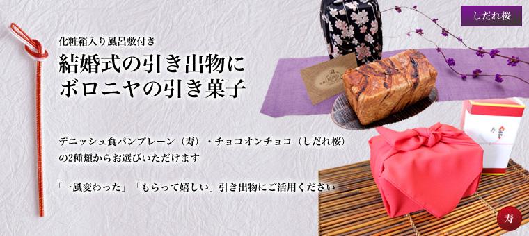 化粧箱入り風呂敷付き 結婚式の引き出物にボロニヤの引き菓子