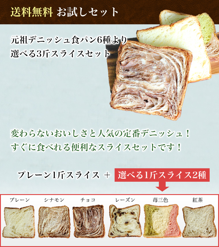 元祖デニッシュ食パン6種より選べる3斤スライスセット