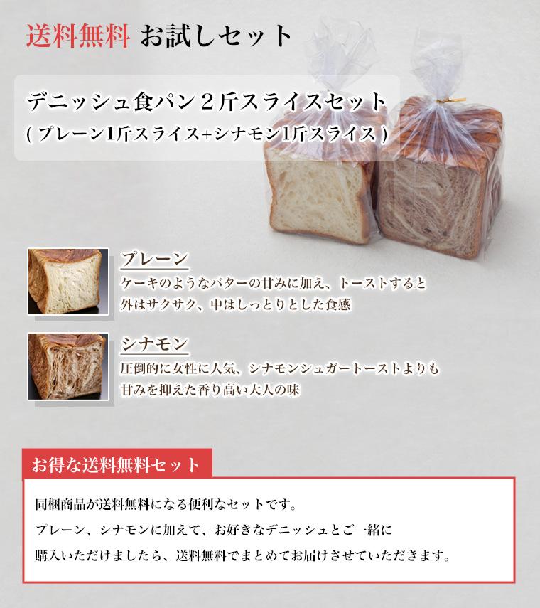 デニッシュ食パン2斤スライスセット(プレーン1斤スライス+シナモン1斤スライス)