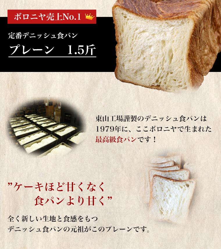 ボロニヤ売上No.1 定番デニッシュ食パン プレーン 1.5斤