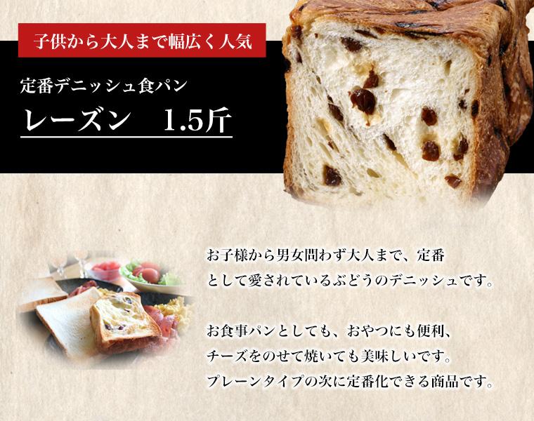 子供から大人まで幅広く人気 定番デニッシュ食パン レーズン 1.5斤