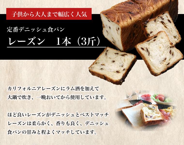 子供から大人まで幅広く人気 定番デニッシュ食パン レーズン 1本(3斤)