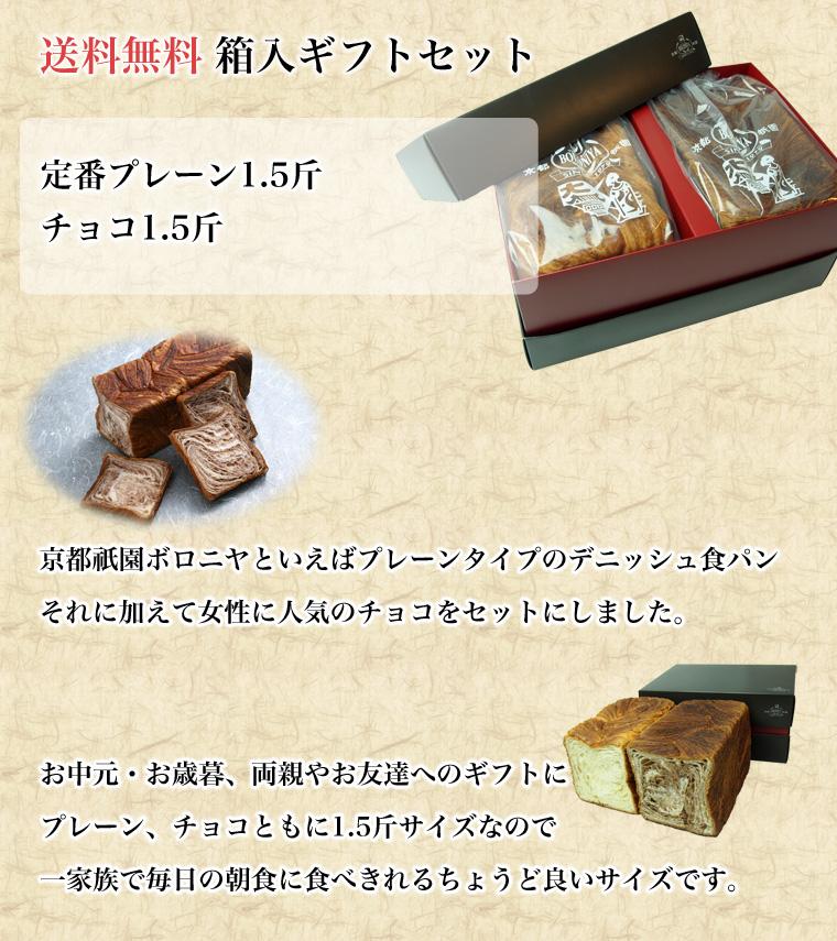 【送料無料】箱入ギフトセット 定番プレーン1.5斤・チョコ1.5斤