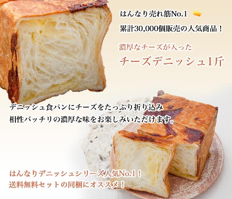 はんなり売れ筋No.1 累計30,000個販売の人気商品!濃厚なチーズが入った チーズデニッシュ1斤