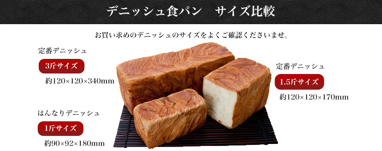 デニッシュ食パン サイズ比較