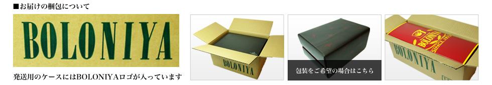 お届けの梱包について 発送用のケースにはBOLONIYAロゴが入っています