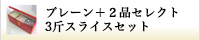 プレーン+2品セレクト3斤スライスセット