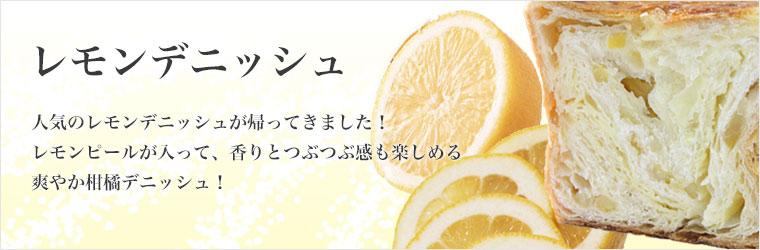 レモンデニッシュ 人気のレモンデニッシュが帰ってきました!