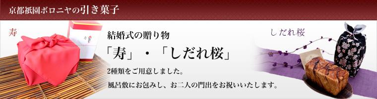 京都祇園ボロニヤの引き菓子 「寿」・「しだれ桜」の2種類をご用意しました
