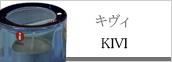 KIVI(キヴィ)