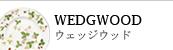 ウエッジウッド