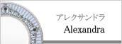 アレクサンドラ