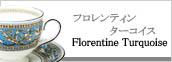 フロレンティーンターコイス