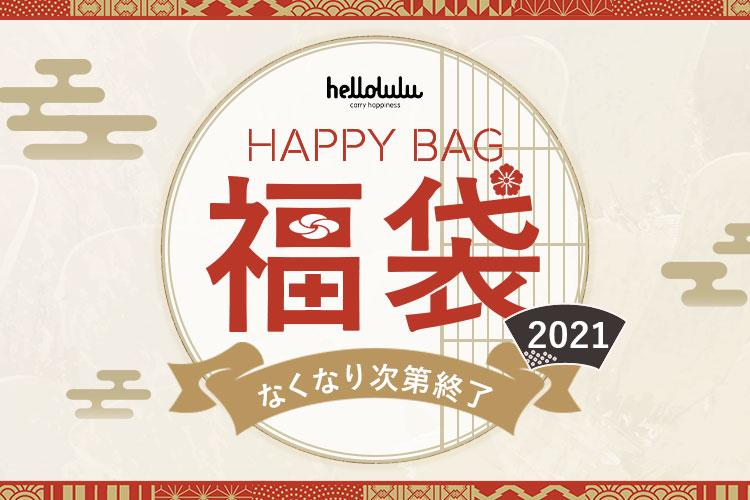 2020 bonico HAPPY BAG / bonicoオンラインショップ