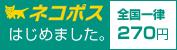 全国どこでも270円!ネコポス対応商品をお安く配達できます!