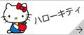 キティちゃんのアイテム、グッズ