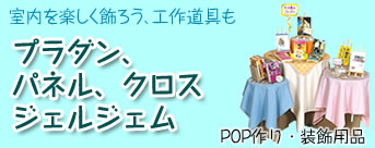 POP作り・装飾用品