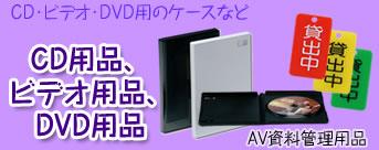 AV資料(CD・ビデオ・DVD)管理用品