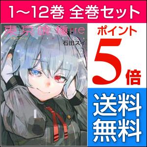 東京喰種(トーキョーグール):re 全巻セット