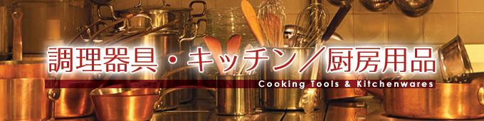 調理器具・厨房用品
