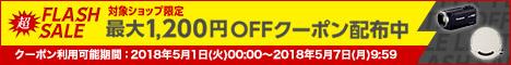 【対象ショップ限定】フラッシュクーポン!最大1200円OFFクーポンキャンペーン
