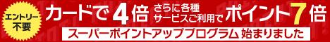ポイント最大7倍に!!