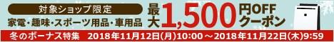 最大1500円OFFクーポン
