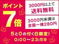 5と0のつく日!ポイント7倍!3000円以上で送料無料!3000円未満は全国一律280円