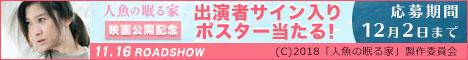 【人魚の眠る家】グッズプレゼント!