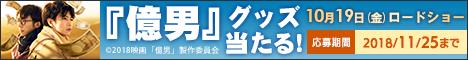 10/19ロードショー【億男】グッズプレゼント!(応募は11/25まで)